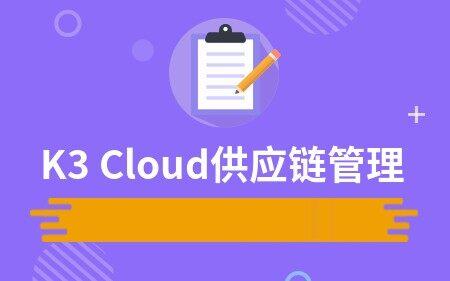 K3 Cloud供应链管理