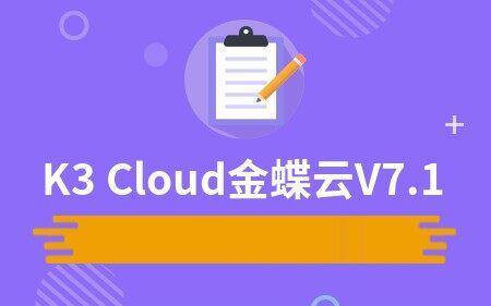 K3 Cloud金蝶云V7.1