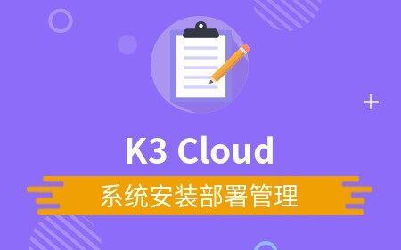 K3 Cloud系統安裝部署管理