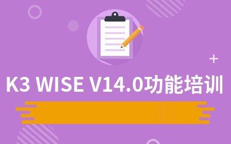 K3 WISE V14.0功能培训