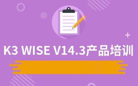 K3 WISE V14.3产品培训