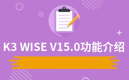 K3 WISE V15.0功能介绍