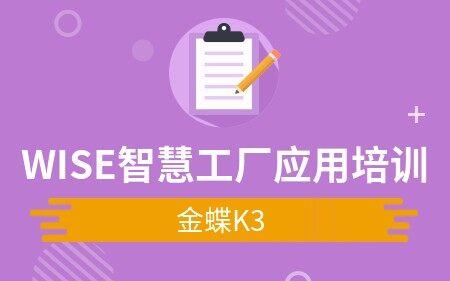 金蝶K3 WISE智慧工厂应用培训