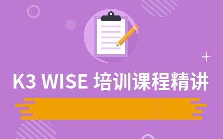 K3 WISE 培訓課程精講