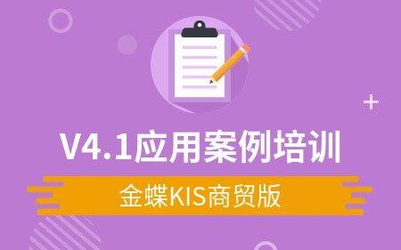 金蝶KIS商贸版V4.1应用案例培训