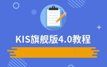 KIS旗舰版4.0教程