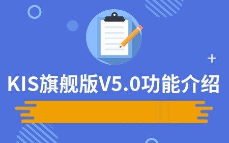 KIS旗舰版V5.0功能介绍