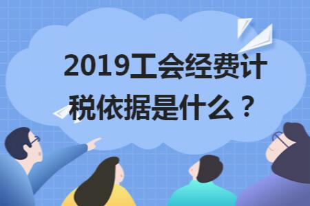 2019工会经费计税依据是什么?