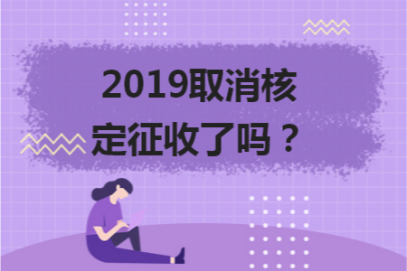 2019取消核定征收了吗?