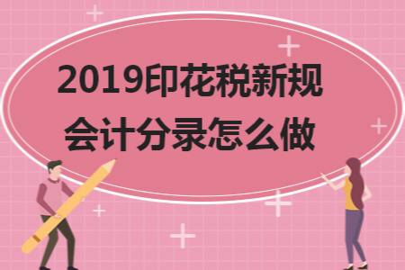 2019印花税新规会计分录怎么做?