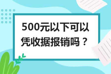 500元以下可以憑收據報銷嗎?