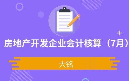房地产开发企业会计核算(7月)