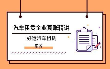 汽车租赁企业真账精讲