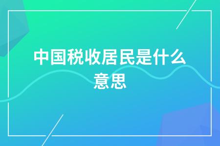 中国税收居民是什么意思