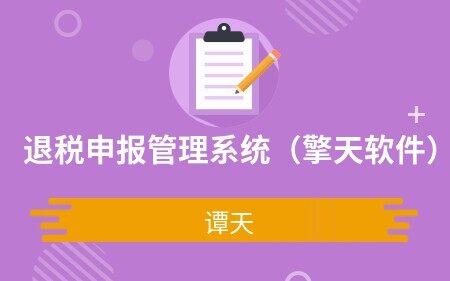退税申报管理系统(擎天软件)