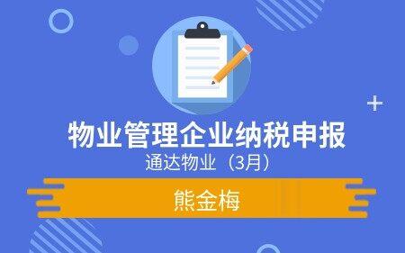 物業管理企業納稅申報(通達物業3月)