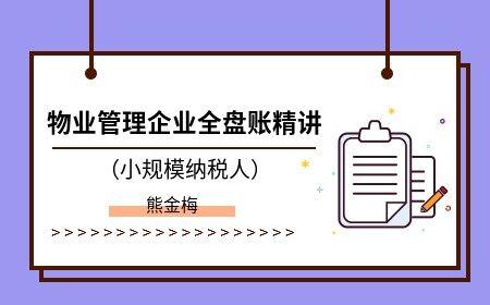 物业管理企业全盘账精讲(小规模纳税人)