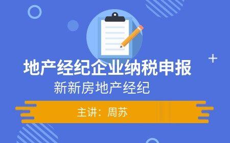 地產經紀企業納稅申報(新新房地產經紀)