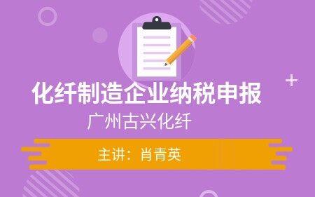 化纖制造企業納稅申報(廣州古興化纖)