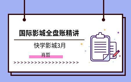 国际影城全盘账精讲 快学影城3月
