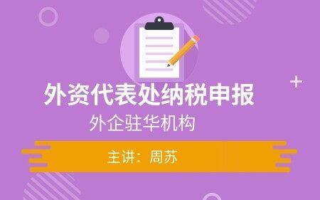外资代表处(外企驻华机构)纳税申报