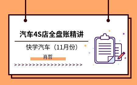 汽车4S店全盘账精讲(快学汽车11月)