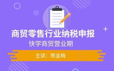 商贸零售2018免费彩金无需申请纳税申报(快学商贸营业期)