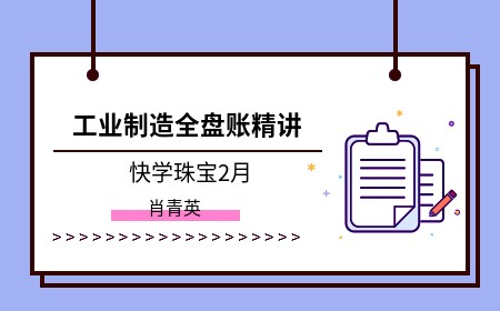 工業制造全盤賬精講(快學珠寶2月)