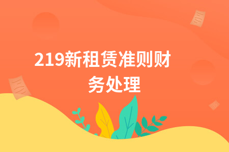 2019新租賃準則財務處理