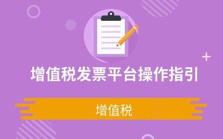 增值稅發票平臺操作指引
