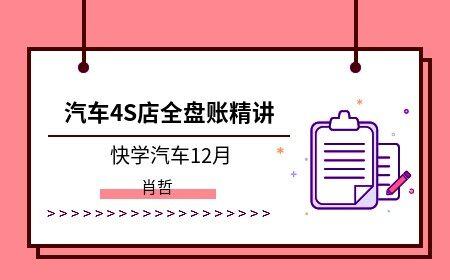 汽車4S店全盤賬精講(快學汽車12月)