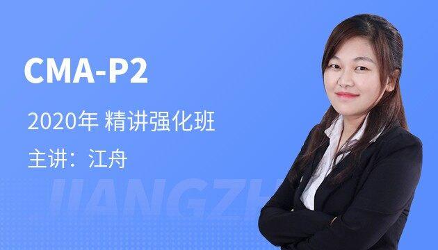 2020年 CMA-part2 战略财务管理 精讲强化班