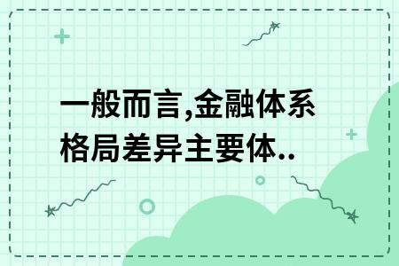 一般而言,金融體系格局差異主要體現在().