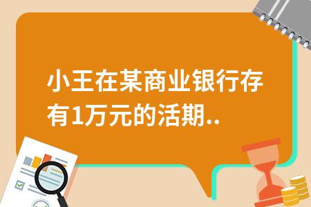 小王在某商业银行存有1万元的活期存款,这部分存款将按()结息.