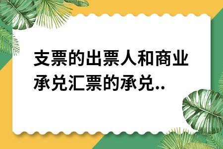 支票的出票人和商業承兌匯票的承兌人在票據上的簽章應為().