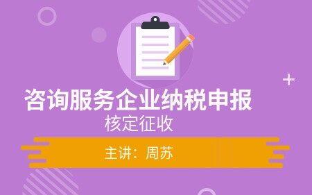 咨询服务企业纳税申报(核定征收)