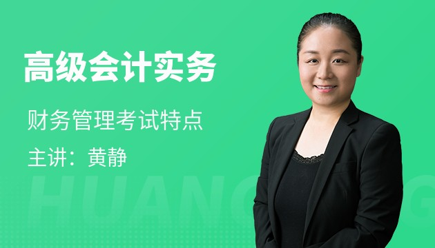 高级会计实务财务管理考试特点