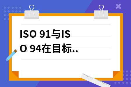 ISO 9001與ISO 9004在目標上的主要區別是(  ).