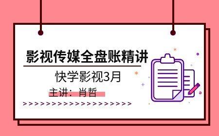 影视传媒全盘账精讲(下)