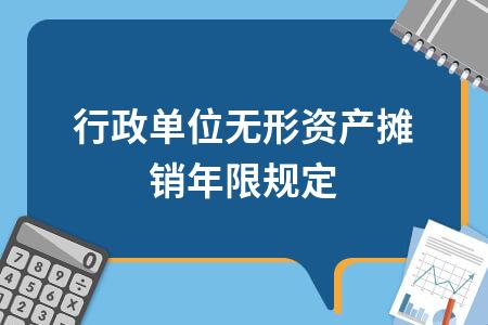 ?行政單位無形資產攤銷年限規定