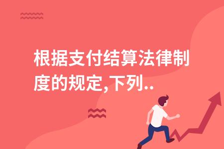 根據支付結算法律制度的規定,下列各項中,應當自開戶之日起5個工作日到中國人民銀行當地分支行備案的是(    )