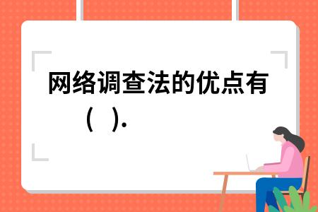 網絡調查法的優點有(   ).
