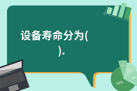 設備壽命分為(  ).