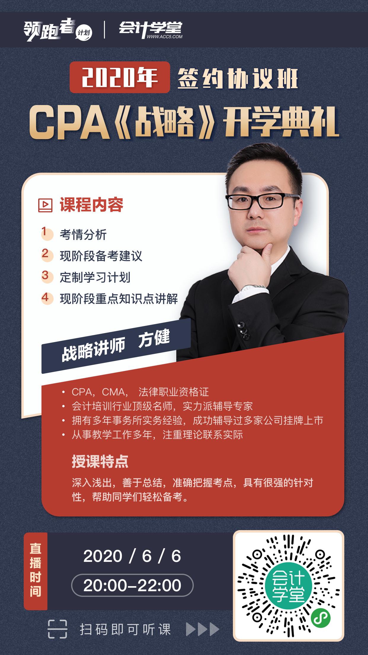 开学典礼海报-战略.png