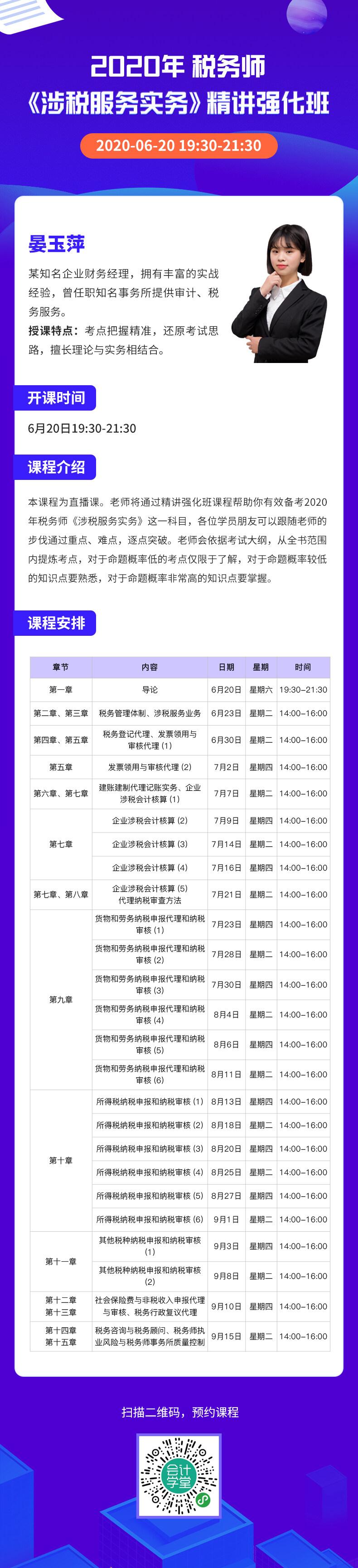 晏玉萍-涉税服务实务精讲班——最终.jpg