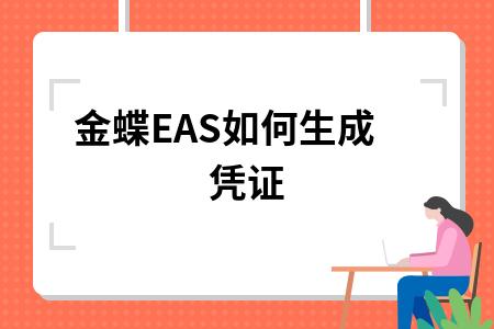 金蝶EAS如何生成凭证