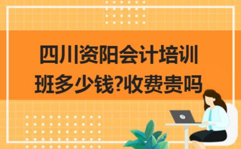 四川资阳会计培训班多少钱?收费贵吗