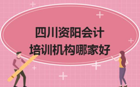 四川资阳会计培训机构哪家好