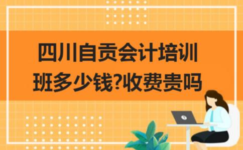 四川自贡会计培训班多少钱?收费贵吗