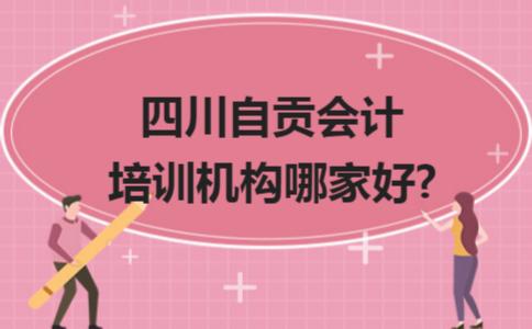四川自贡会计培训机构哪家好?